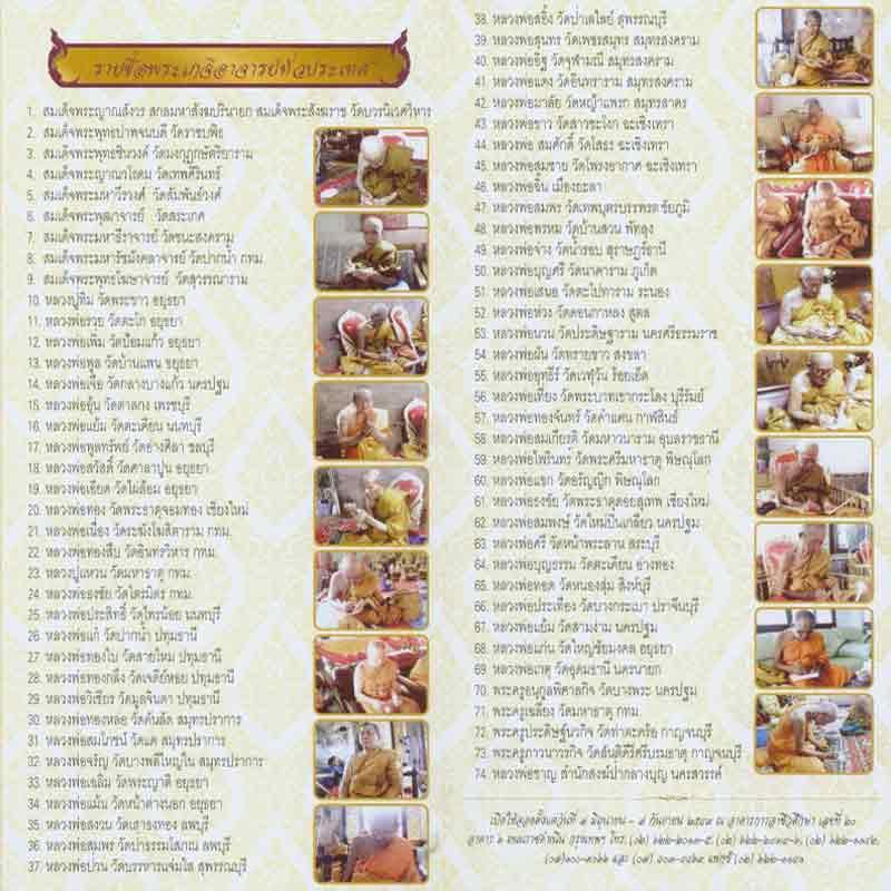 พระเบญจภาคีภ.ป.ร3