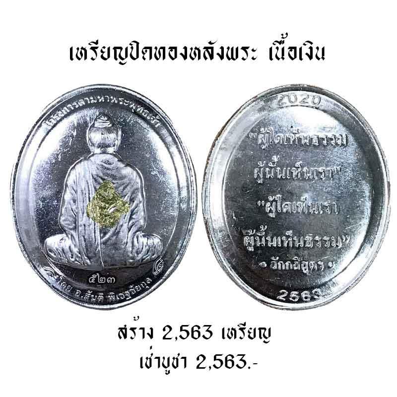 เหรียญปิดทองหลังพระ2