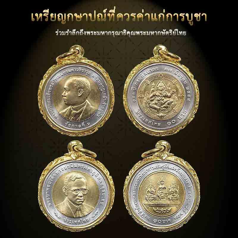 เหรียญพระมหากษัตริย์ไทย1
