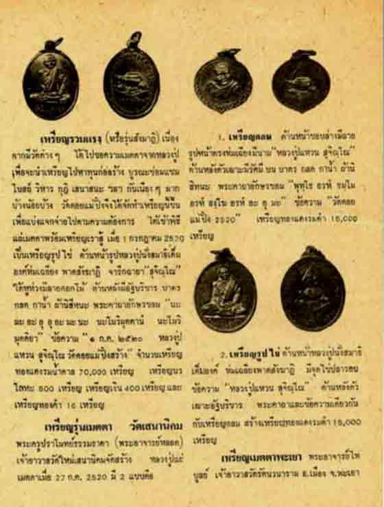 เหรียญหลวงปู่แหวนปี20