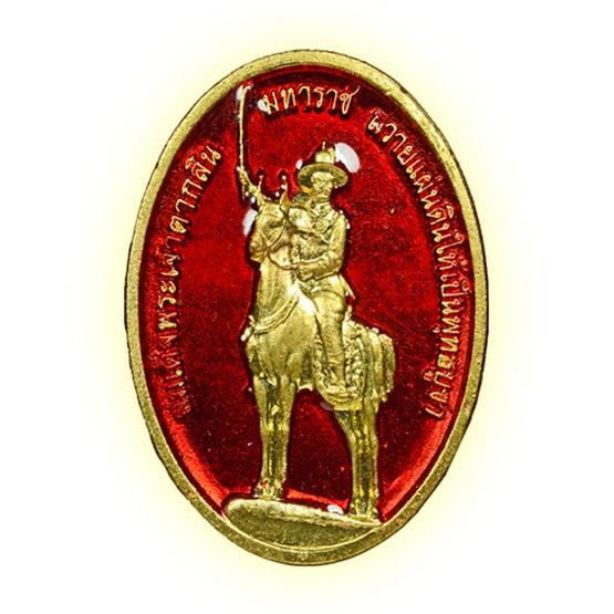 เหรียญสมเด็จพระเจ้าตากสินทรงม้า เนื้อทองเหลือง ลงยาแดง