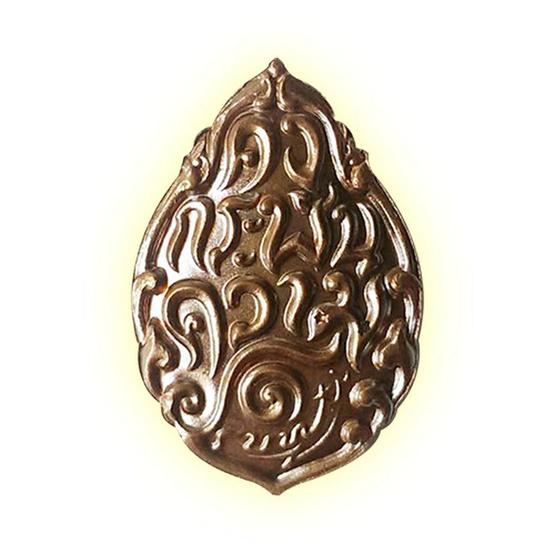 เหรียญเบญจอรหันต์ สมเด็จพระพุฒาจารย์โต พฺรหฺมรํสี เนื้อทองแดง