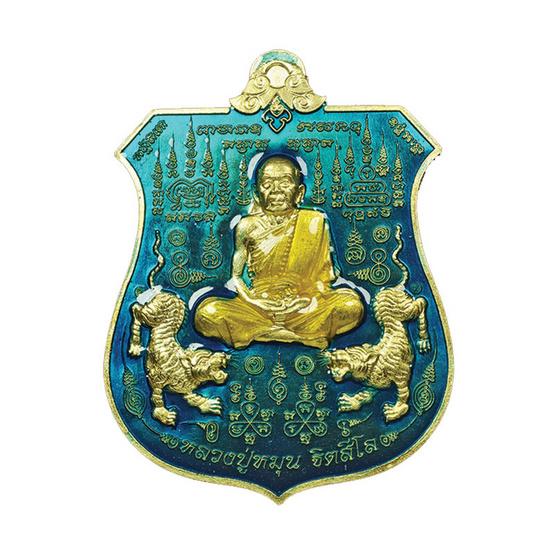 เหรียญเสมาหลวงปู่หมุน เนื้อทองเหลือง ลงยาเขียว