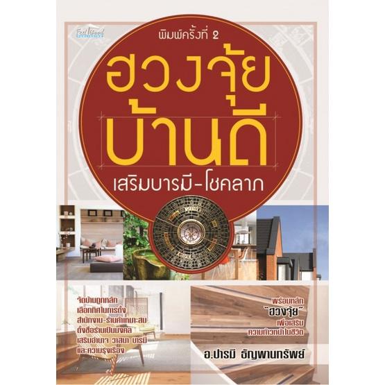 หนังสือ ฮวงจุ้ยบ้านดี เสริมบารมี-โชคลาภ (พ.2)