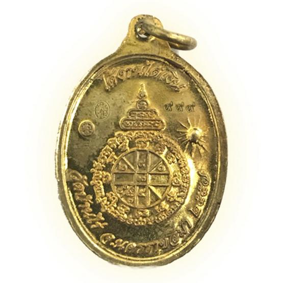 เหรียญหลวงพ่อคูณ เนื้อทองฝาบาตรลงยาสีเหลือง