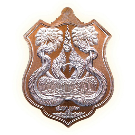 เหรียญพิมพ์อาร์ม เจ้าปู่ศรีสุทโธ ป่าคำชะโนด เนื้อทองแดงมันปู