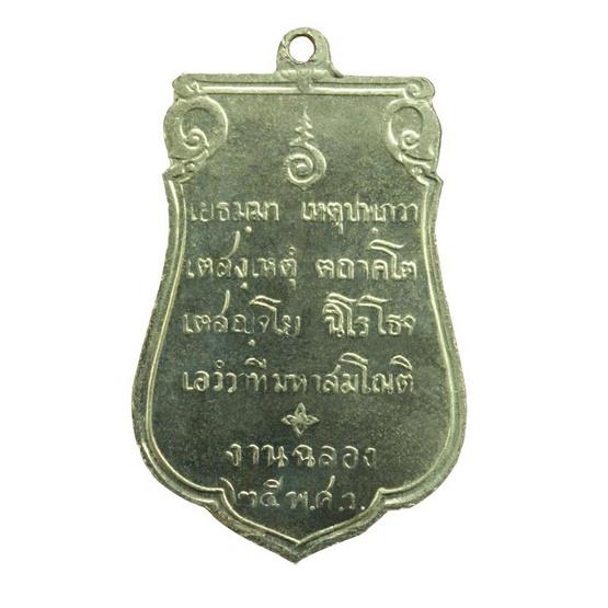 เหรียญ ๒๕ พุทธศตวรรษ เนื้ออัลปาก้า