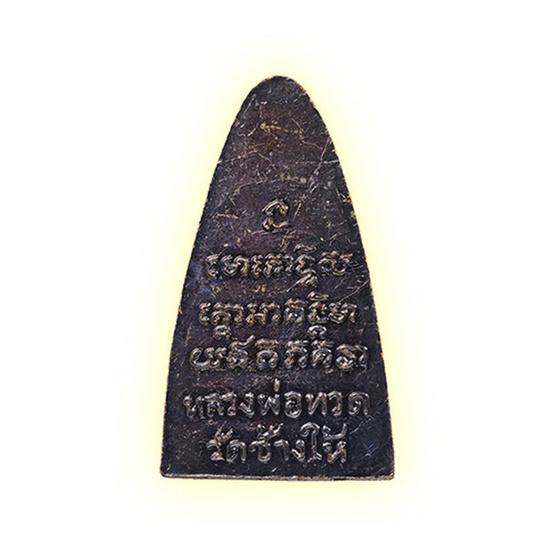หลวงปู่ทวด พิมพ์เตารีด ย้อนยุค 05 เนื้อทองแดงรมดำ