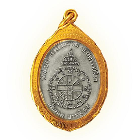เหรียญย้อนยุคบารมี 19 ทองแดงผิวไฟ ติดผ้าจีวร