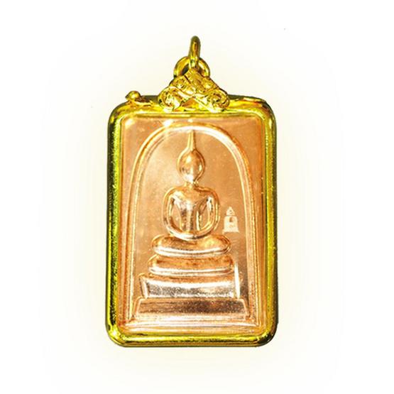 เหรียญพระสมเด็จพิมพ์ใหญ่ เนื้อทองเหลืองไพร
