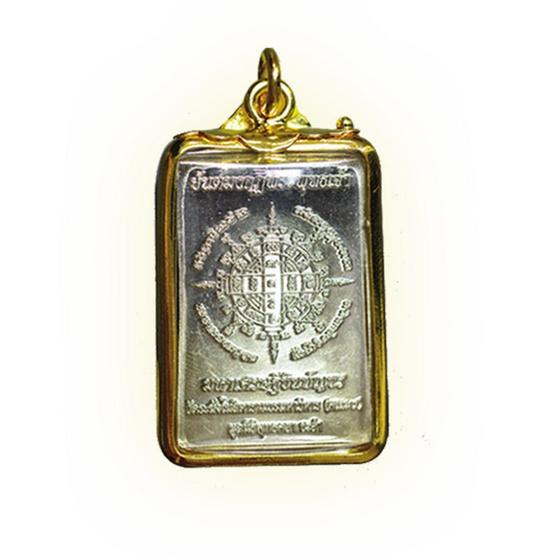 เหรียญพระสมเด็จ พิมพ์ใหญ่ เนื้ออัลปาก้า