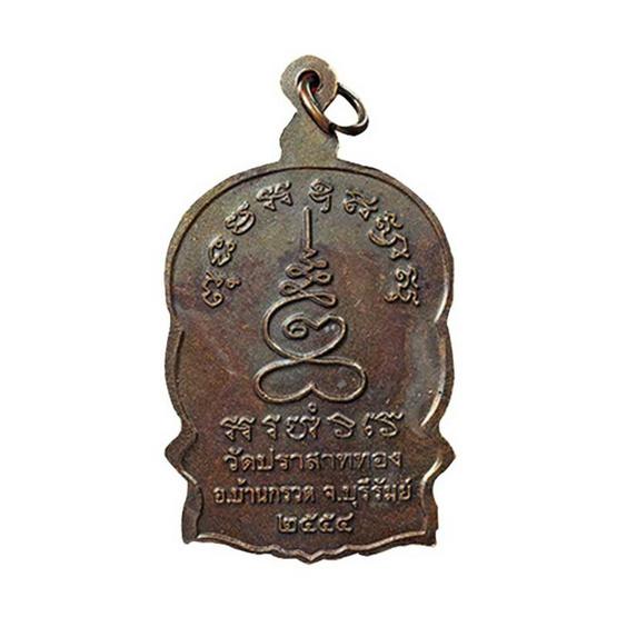 เหรียญนั่งพาน หลวงปู่ผาด เนื้อทองแดงรมดำ ปี 54