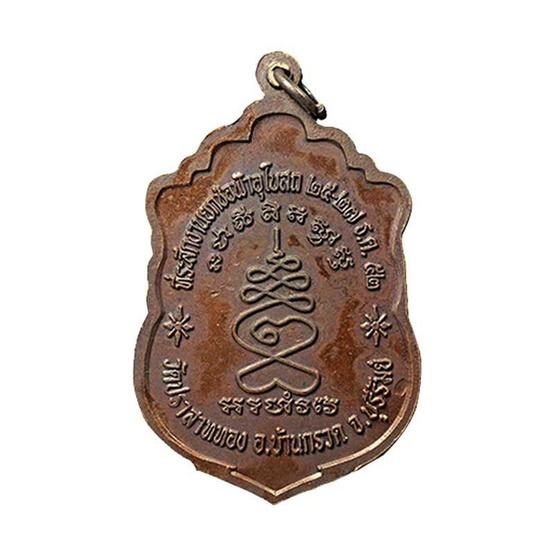เหรียญเสมาชันเข่า หลวงปู่ผาด เนื้อทองแดง ปี 54