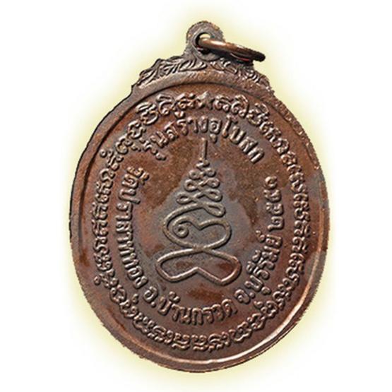 เหรียญรูปไข่ชันเข่า หลวงปู่ผาด เนื้อทองแดง ปี 54