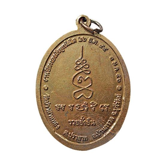 เหรียญยืนรูปไข่ หลวงปู่ผาด เนื้อทองแดง