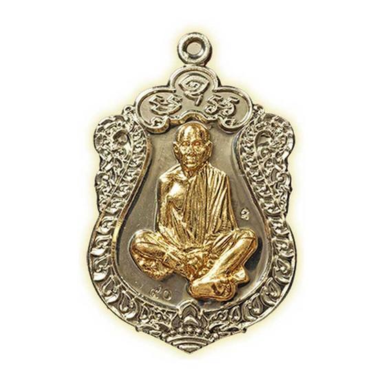 เหรียญเสมามหาเศรษฐีปู่สรวง เนื้ออัลปาก้าหน้ากากทองทิพย์