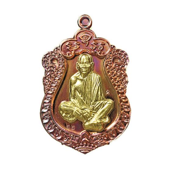เหรียญเสมามหาเศรษฐีปู่สรวง เนื้อทองแดงรมมันปู หน้ากากทองฝาบาตร
