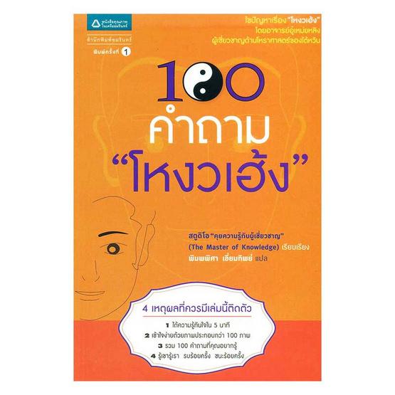 100 คำถาม โหงวเฮ้ง