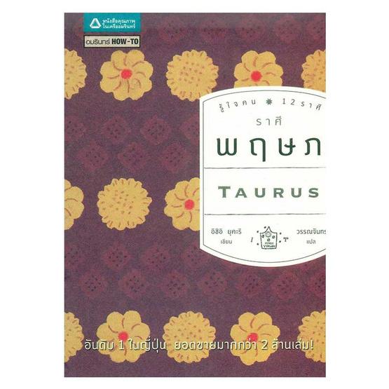 รู้ใจคน 12 ราศี  ราศีพฤษภ (Taurus)