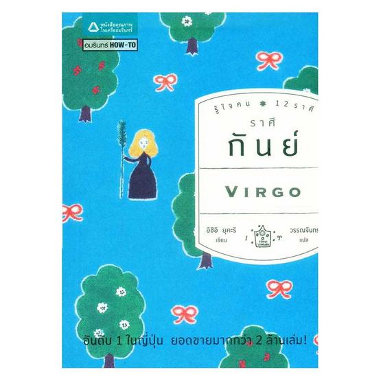 รู้ใจคน 12 ราศี  ราศีกันย์ (Virgo)