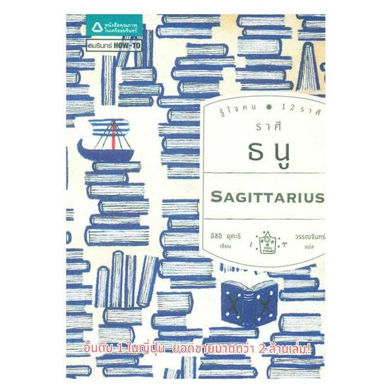 รู้ใจคน 12 ราศี  ราศีธนู (Sagittarius)