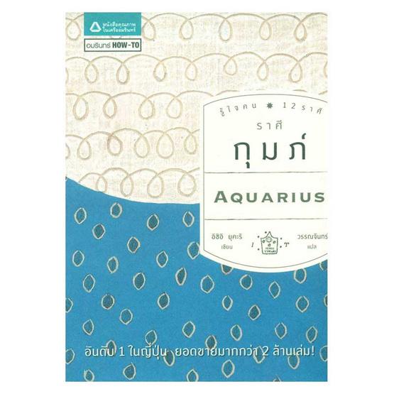 รู้ใจคน 12 ราศี  ราศีกุมภ์ (Aquarius)