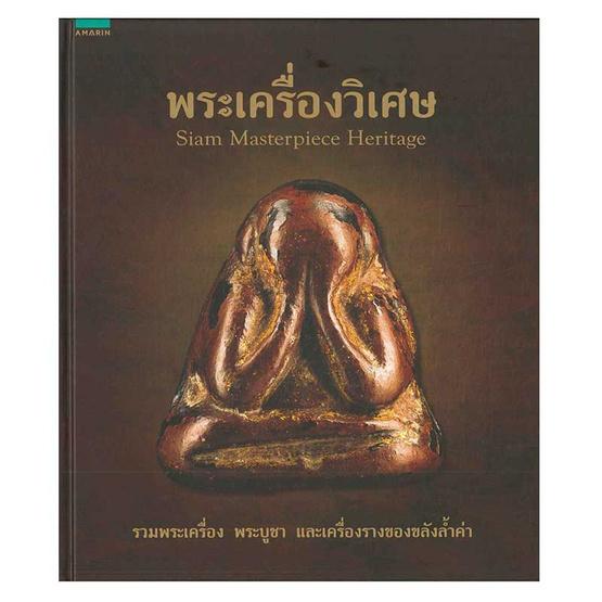 พระเครื่องวิเศษ  Siam Masterpiece Heritage (ปกแข็ง)