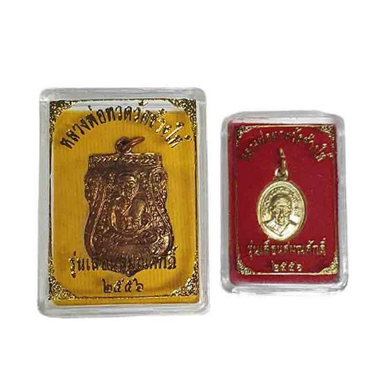 เหรียญเสมา-เหรียญเม็ดแตง พร้อมหนังสือเหรียญยอดนิยม หลวงปู่ทวดวัดช้างให้