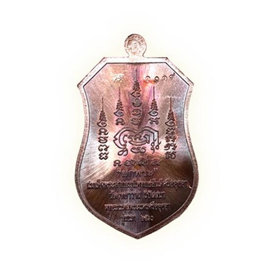 เหรียญพระประธานพุทธมณฑลอยุธยารุ่นแรก เนื้อทองแดงผิวรุ้ง