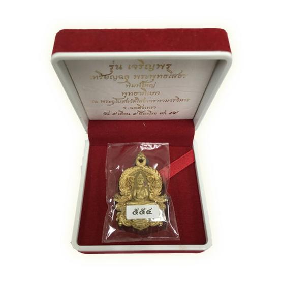 เหรียญฉลุ พระพุทธโสธรพิมพ์ใหญ่ รุ่น เจริญพร ปี 55