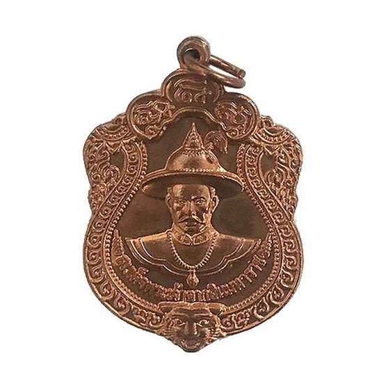 เหรียญเสมา สมเด็จพระเจ้าตากสิน เนื้อทองแดง