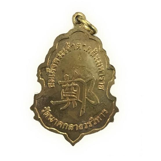 เหรียญสมเด็จพระเจ้าตากสินมหาราชซุ้มมังกร เนื้อทองฝาบาตร