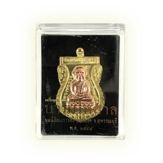 เหรียญหลวงปู่ทวด ขรัวตาคง เนื้อทองระฆัง หน้ากากทองแดง