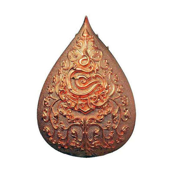 เหรียญพระนาคปรก ส.ธ. พิมพ์ใหญ่ เนื้อสัตตะโลหะ