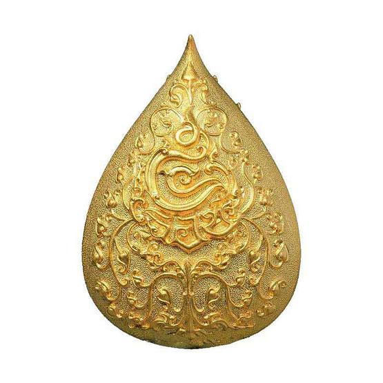 เหรียญพระนาคปรก ส.ธ. พิมพ์ใหญ่ เนื้อทองระฆัง