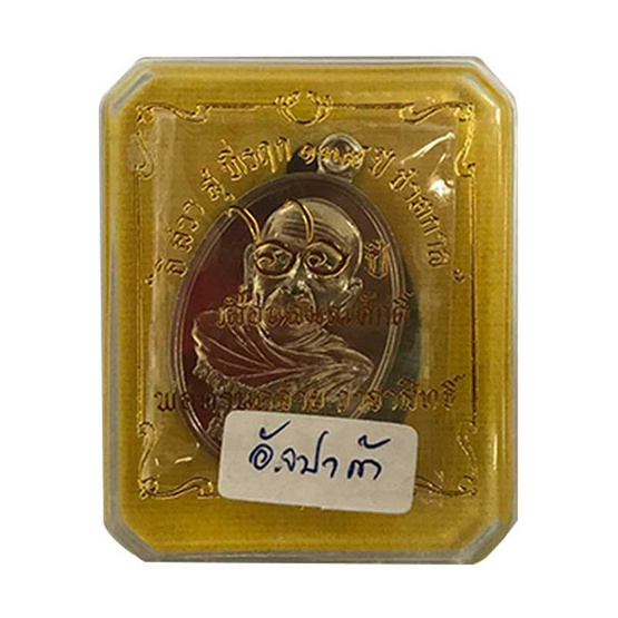 เหรียญรูปไข่ พ่อท่านคล้าย วาจาสิทธิ์ เนื้ออัลปาก้า