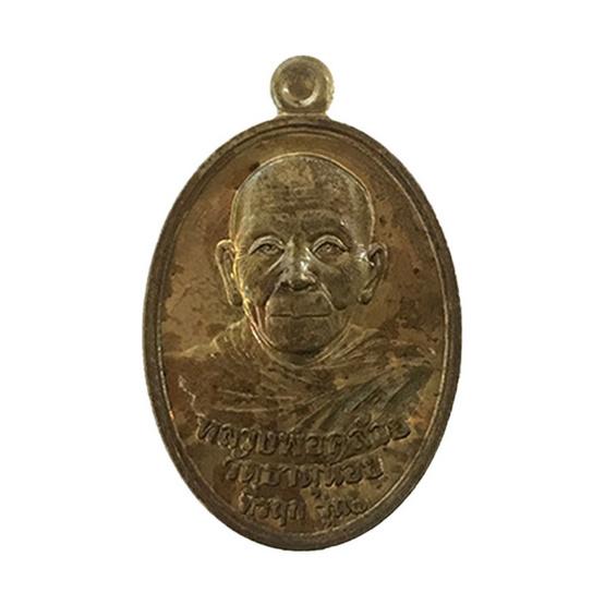 เหรียญรูปไข่ พ่อท่านคล้าย วาจาสิทธิ์ เนื้อชนวนทองเหลือง