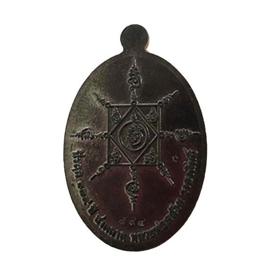 เหรียญรูปไข่ พ่อท่านคล้าย วาจาสิทธิ์ เนื้อทองแดง รมดำ