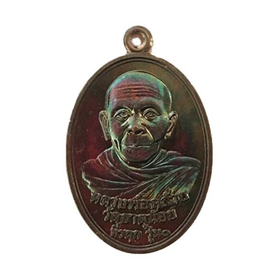 เหรียญรูปไข่ พ่อท่านคล้าย วาจาสิทธิ์ เนื้อทองแดง ผิวปีกแมลงทับ