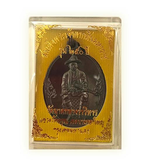 สมเด็จพระเจ้าตากสินทรงบัลลังก์ ทองแดงรมดำหลังพญาครุฑ