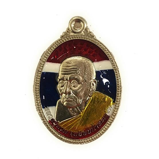 เหรียญหลวงปู่ทวด เนื้ออัลปาก้า ลงยาธงชาติ นำฤกษ์