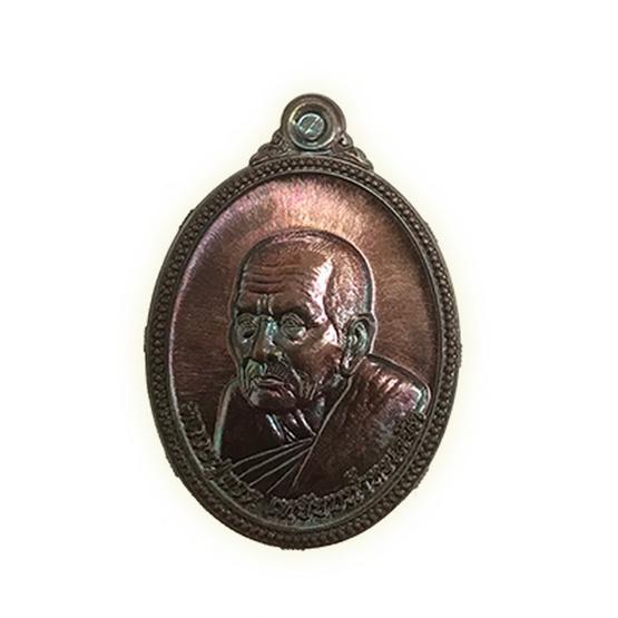 เหรียญหลวงปู่ทวด เนื้อประกายรุ้ง