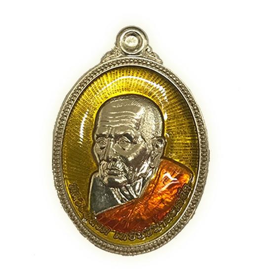 เหรียญหลวงปู่ทวด เนื้ออัลปาก้า ลงยาสีเหลือง
