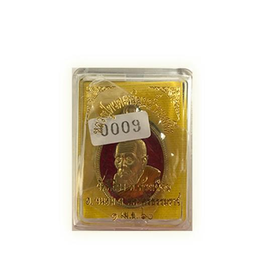เหรียญหลวงปู่ทวด เนื้อทองฝาบาตร ลงยาแดง