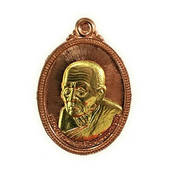 เหรียญหลวงปู่ทวด เนื้อทองแดง หน้าทองฝาบาตร