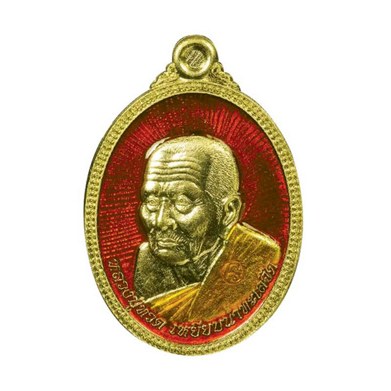 เหรียญหลวงปู่ทวด เนื้อกะไหล่ทองลงยาแดง