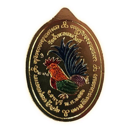 ล๊อกเก็ตเจริญพร รูปไข่ฉากทอง หลังเหรียญพญาไก่ฟ้าลงยา ปี 56
