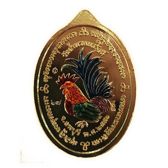 ล๊อกเก็ตเจริญพร รูปไข่ฉากขาว หลังเหรียญพญาไก่ฟ้าลงยา ปี 56