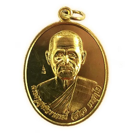 เหรียญแซยิด ๘๐ปี หลวงปู่สรวง วัดถ้ำพรหมสวัสดิ์ เนื้อทองเหลือง ปี 56