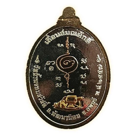 เหรียญเลื่อนสมณศักดิ์ หลวงปู่สรวง วัดถ้ำพรหมสวัสดิ์ ชุบสามกษัตริย์ ปี 57